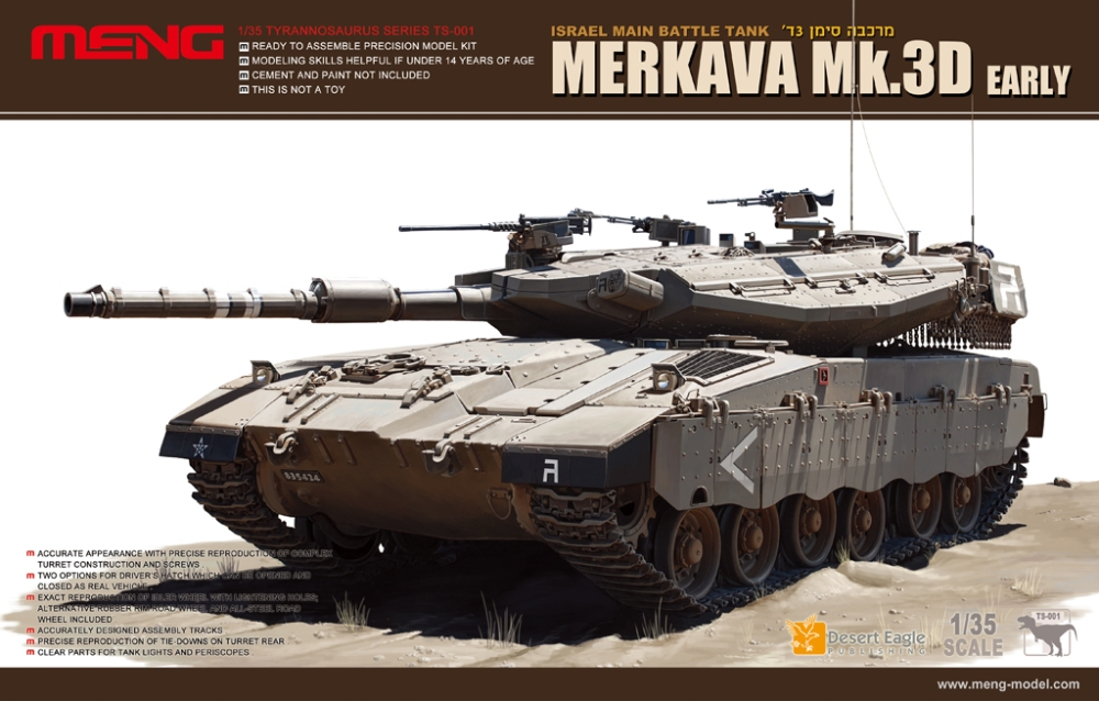 The tale of two Merkavas (1/2)